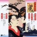 江戸の文化(4) 浪曲/講談/普化尺八