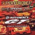 スーパー・ユーロビート・プレゼンツ JGTC・スペシャル 2004~セカンド ラウンド~