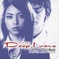 Deep Love ドラマ版 アユの物語 オリジナル・サウンドトラック