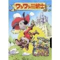 ワンワン三銃士 BOX(7枚組)