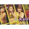 美勇伝ファーストコンサートツアー2005春 ~美勇伝説~