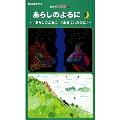 NHKてれび絵本 あらしのよるに (1) 「あらしのよるに」「あるはれたひに」
