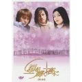 星が輝く夜に DVD-BOX II(5枚組)