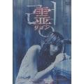 霊-リョン-SPECIAL EDITION[BIBF-6444][DVD] 製品画像
