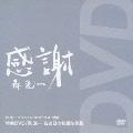 """森進一 スペシャルCDボックス""""感謝""""  [10CD+DVD]<初回限定盤>"""