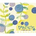 ぴあのピア Vol.2 ウィーン古典派~モーツァルト編 [2CD+DVD]