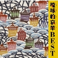 琉球的哀華 BEST CD