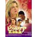 ビクトリア 愛と復讐の嵐 DVD-BOX シーズン1 復讐のプロローグ(10枚組)