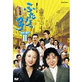 連続テレビ小説 ふたりっ子 完全版 DVD-BOX 2(6枚組)