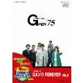 Gメン'75 FOREVER VOL.2<期間限定出荷版>