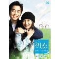初恋~忘れなかった君との記憶~ DVD-BOX 2