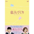 恋人づくり~Seeking Love~ DVD-BOX2
