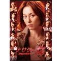 ナサケの女~国税局査察官~ DVD-BOX
