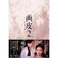 画皮2 真実の愛 DVD-BOX1