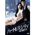 ハートレスシティ~無情都市~ DVD-BOX1