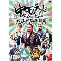 中西ランド・ザ・ムービー 〜大江戸プロレスラー計画〜[TCED-2190][DVD] 製品画像