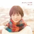 ありがとうの時間 [CD+DVD]<初回限定盤>