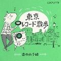 東京レコード散歩 恋の山手線