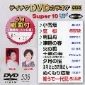 テイチクDVDカラオケ スーパー10 W (538)