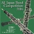 全日本吹奏楽コンクール2016 Vol.2 中学校編II