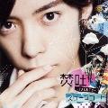 スケープゴート [CD+DVD]<初回限定盤>