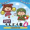2017 うんどう会 4 LUCKYSTAR