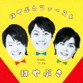 はやぶさファースト [CD+DVD]<初回限定盤>