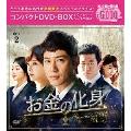 お金の化身 コンパクトDVD-BOX2<期間限定スペシャルプライス版>