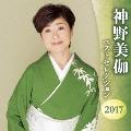 神野美伽 ベストセレクション2017
