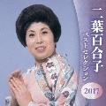 二葉百合子 ベストセレクション2017