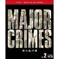 MAJOR CRIMES ~重大犯罪課~ <フォース> 後半セット