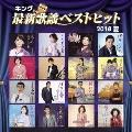 キング最新歌謡ベストヒット2018夏