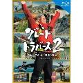 グレートトラバース2 ~日本二百名山一筆書き踏破~ [3Blu-ray Disc+DVD]