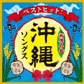 ベストヒット! 沖縄ソングス