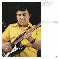 歌のないエレキ歌謡曲~神田川(1973)