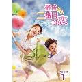 最後から二番目の恋 beautiful days DVD-BOX1