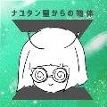 ナユタン星からの物体Z [2CD+ブックレット]<初回生産限定盤>