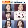 記憶~愛する人へ~ スペシャルプライス版コンパクトDVD-BOX2<期間限定版>