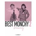 BEST MONCHY 2 -Viewing- [4DVD+豪華ブックレット]<完全生産限定版>