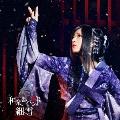 細雪 [CD+DVD]<初回生産限定盤>