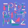 フレデリズム2 [CD+DVD]<初回限定盤>