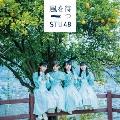 風を待つ [CD+DVD]<初回限定盤<Type B>>