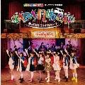 乗ってけ!ジャパリビート [CD+DVD]<初回限定盤A>