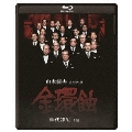 金環蝕 修復版 [Blu-ray Disc+DVD]