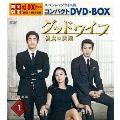 グッドワイフ~彼女の決断~ スペシャルプライス版コンパクトDVD-BOX1<期間限定版>