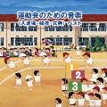 運動会のための音楽 ベスト<入退場・競技・式典>
