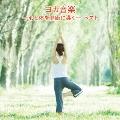 ヨガ音楽 -心と体を健康に導く- ベスト CD