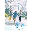 愛唄 -約束のナクヒト- [Blu-ray Disc+DVD]