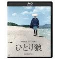 ひとり狼 修復版 [Blu-ray Disc+DVD]