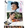 この道 豪華版 [Blu-ray Disc+DVD]